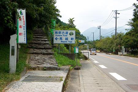 熊野古道2-7