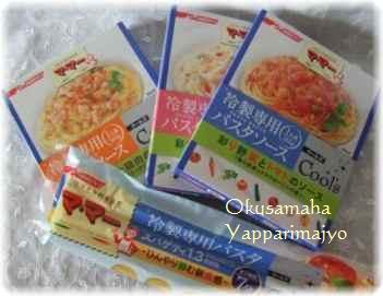 マ・マー 冷製専用パスタ Cool's スパゲティ 1.3mm/マ・マー 冷製専用パスタソース Cool's 3種