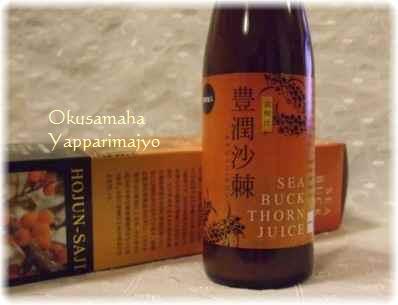 豊潤サジー(黄酸汁)
