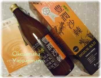 黄酸汁 豊潤サジーマイルド