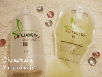 無添加天然アミノ酸シャンプ- uruotte(うるおって)
