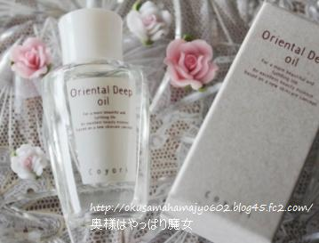 Oriental Deep oil (coyori美容液オイル)