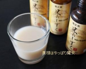 菊正宗「米のしずく」