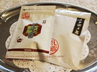 ダイエットプーアール茶 +メタボメ茶