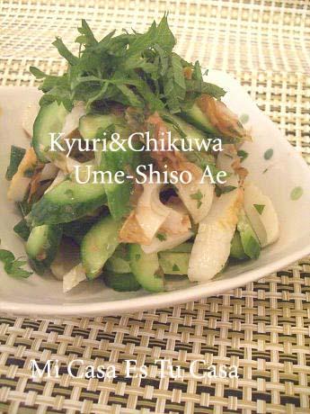 Chikuwa Ume-shiso Ae copy