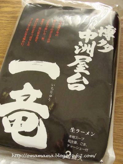 Omiyage_20090810024514.jpg