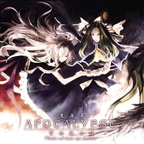 Apocalypse-穹却黙示録-