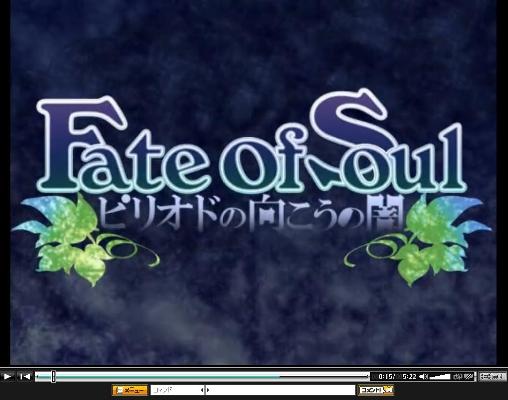 Samfree   Fate_of_Soul~ピリオドの向こうの闇~