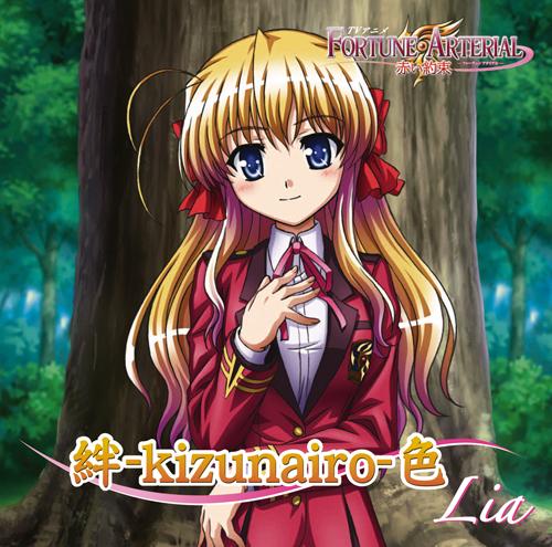 Lia 絆-kizunairo-色