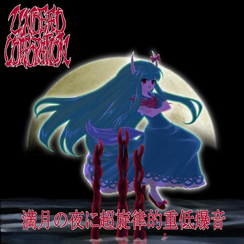 Undead Corporation-満月の夜に超旋律的重低爆音