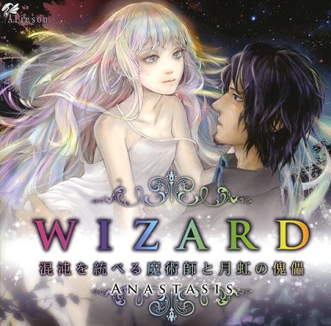 ALIESON WIZARD~混沌を統べる魔術師と月虹の傀儡~ ANASTASIS