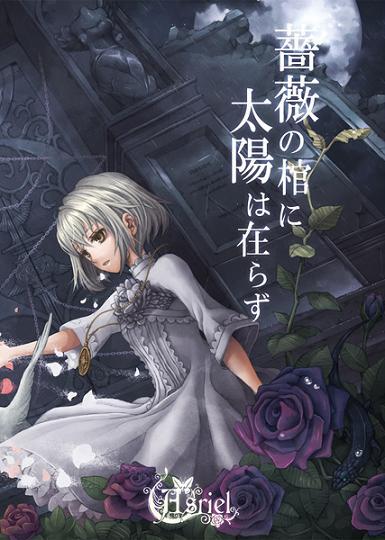 Asriel-薔薇の棺に太陽は在らず
