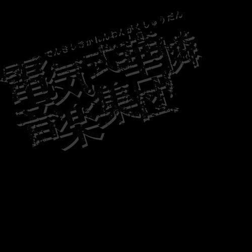 電気式華憐音楽集団 BLACK BOX