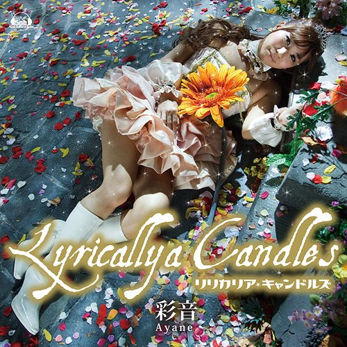 彩音 Lyricallya Candles