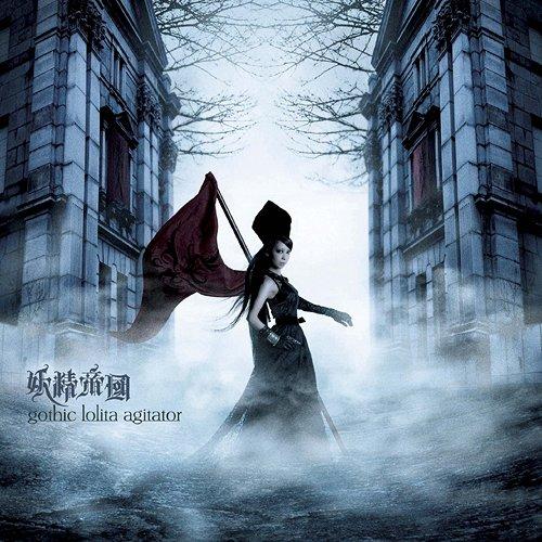 妖精帝國 gothic lolita agitator