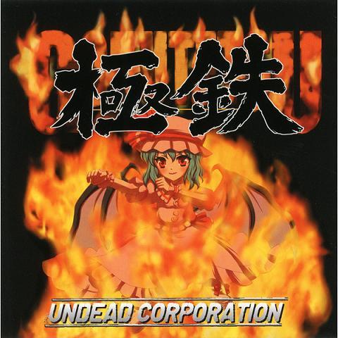 Undead Corporation 極鉄