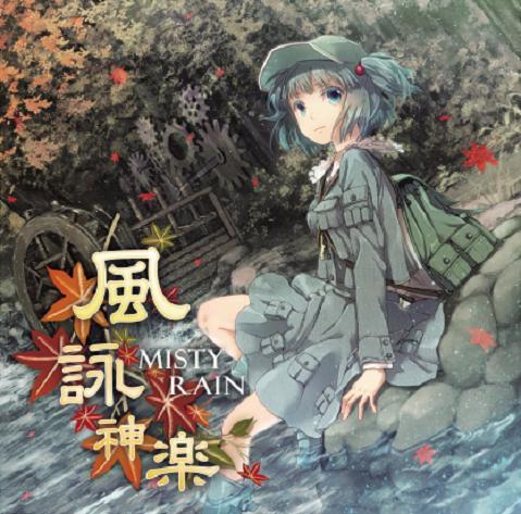 MISTRY RAIN 風詠神楽