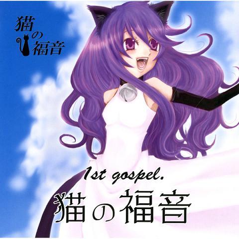 猫の福音 猫の福音 1st Gospel
