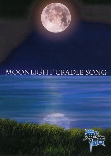 猫の福音 MOONLIGHT CRADLE SONG