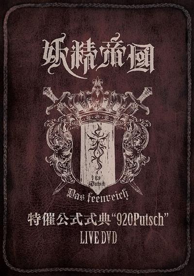 妖精帝國 特催公式式典920Putsch LIVE DVD