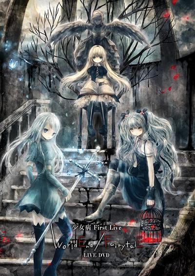 少女病 First Live WorldEnd  FairytalE