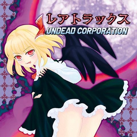 Undead Corporation レアとラックス