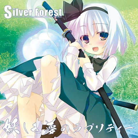 Silver Forest 妖しき夢のラプソディー