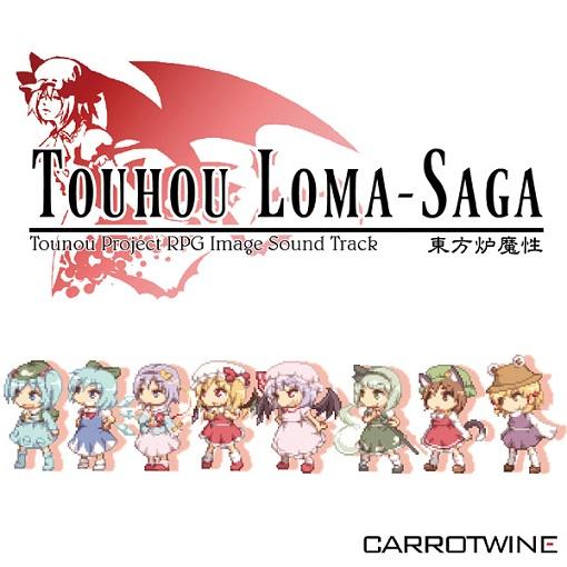 CarrotWine TOUHOU Loma-Saga 東方炉魔性