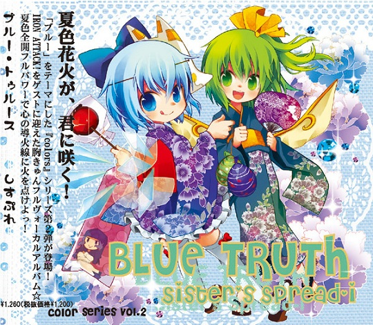 Sisters Spread-i BLUE TRUTH