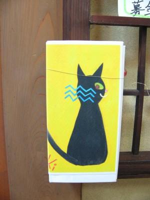 黒猫募金2