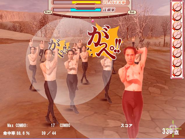 江頭ミニゲーム