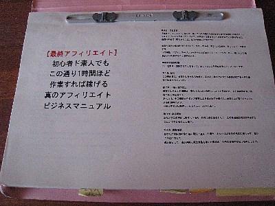 情報商材印刷見本