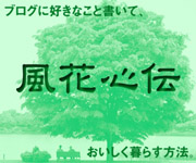 風化心伝01