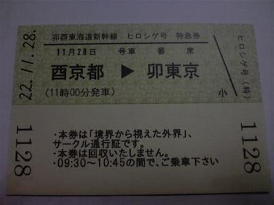 ヒロシゲチケット