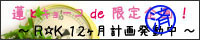 R★K12ヶ月計画 @祭り本会場