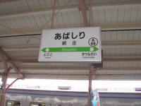 2009 網走駅