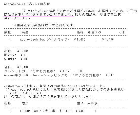 Amazon.co.jp 注文の発送