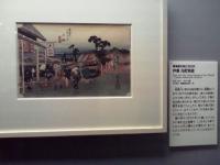 企画展 「東海道五拾三次」