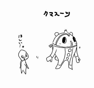 憧れのクマスーツ11