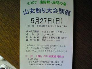 20070510144759
