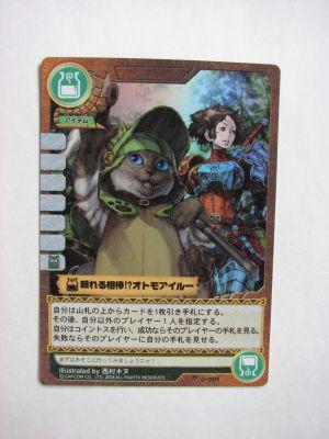 MHP2Gプロモカード