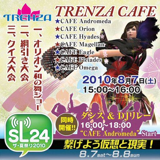 SL24_TRENZA_Orion_02.jpg