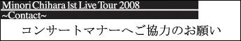 chihara_live_manner.jpg