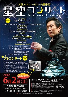 星空コンサートチラシ