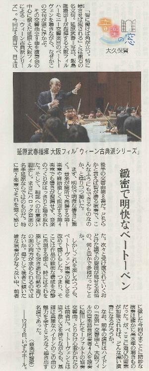 延原いずみ?2011-1-12読売夕刊