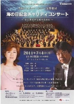 2011-07-04 海