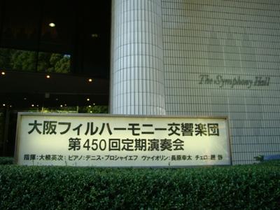 シンフォニーホールのサイン