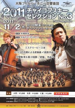 2011-11-03 チャイコ③