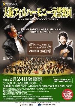 2012-02-24 佐世保