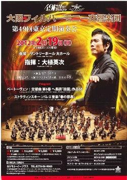2012-02-19 東京定期